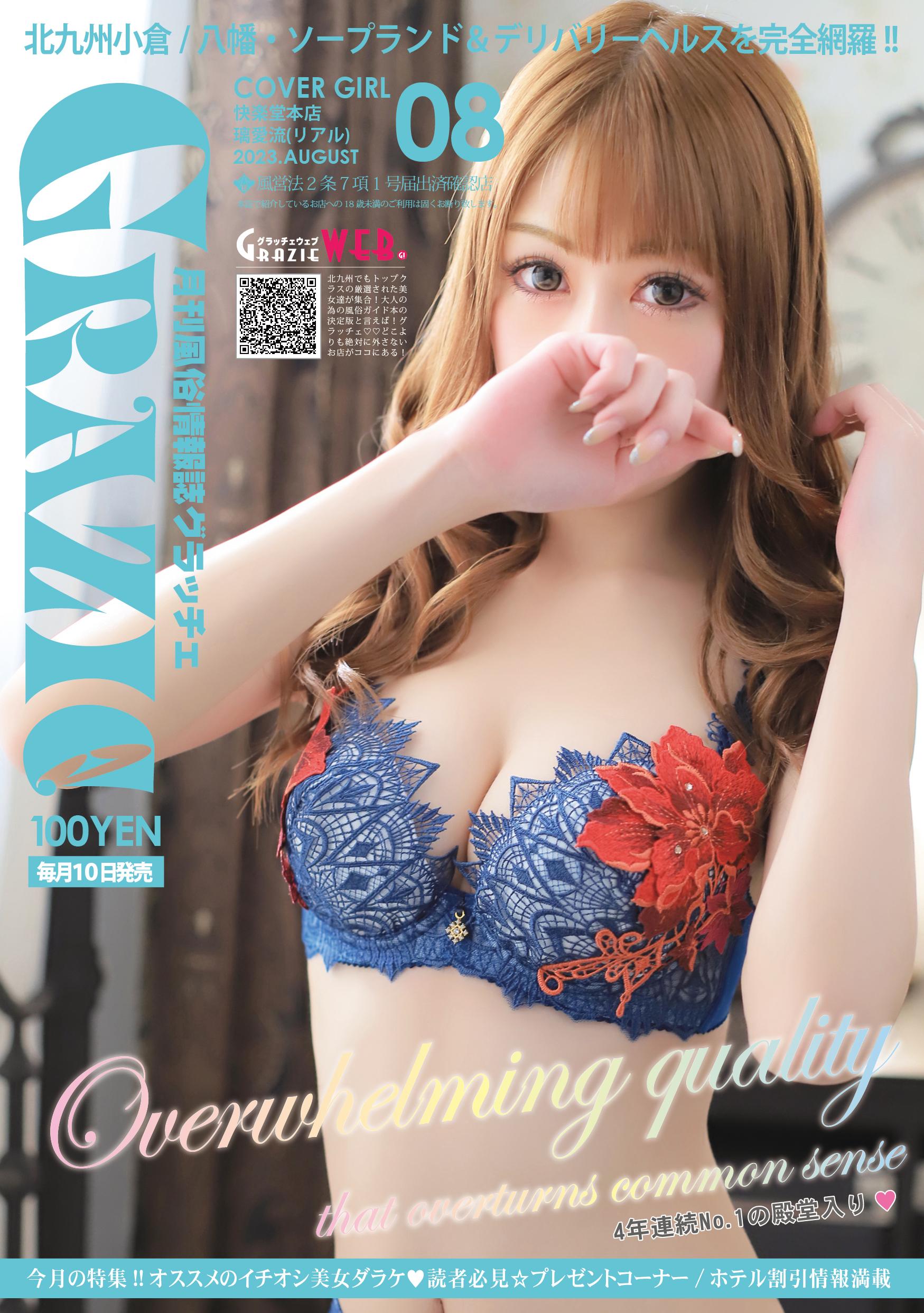 GRAZIE-WEB_雑誌8月号