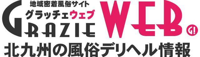 GRAZIE-WEB_ロゴ