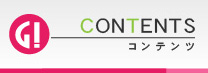 GRAZIE-WEB_コンテンツ