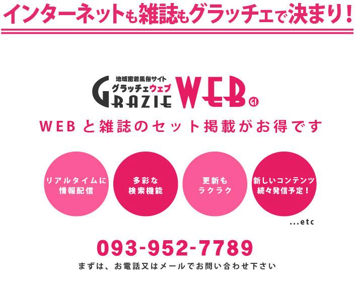 GRAZIE-WEB_掲載店募集内容